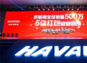 5亿红包等你抢 新年新哈弗H6 Coupe带你开启新生活