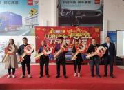 人气爆棚! 第二届江淮汽车4•18卡车节嗨爆全国