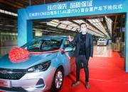 技术与品质并驱 艾瑞泽5 CNG出租车(1.6L国六b)正式下线