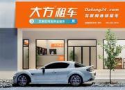 """""""大方欢迎武汉人"""" 大方租车提供10万次免费用车"""