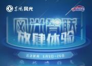 东风风光与你嗨翻夏日,18天畅玩5大支线任务!