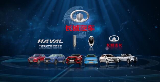 长城汽车销量解析:底气原来在于有核心技术